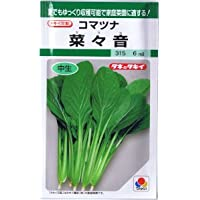 【種子】コマツナ 菜々美 6ml