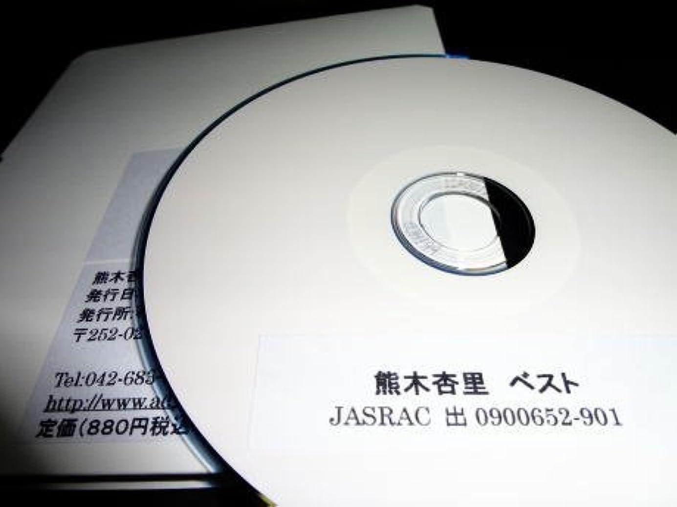 失速発送明確なギターコード譜シリーズ(CD-R版)/熊木杏里 ベスト(全61曲収録)