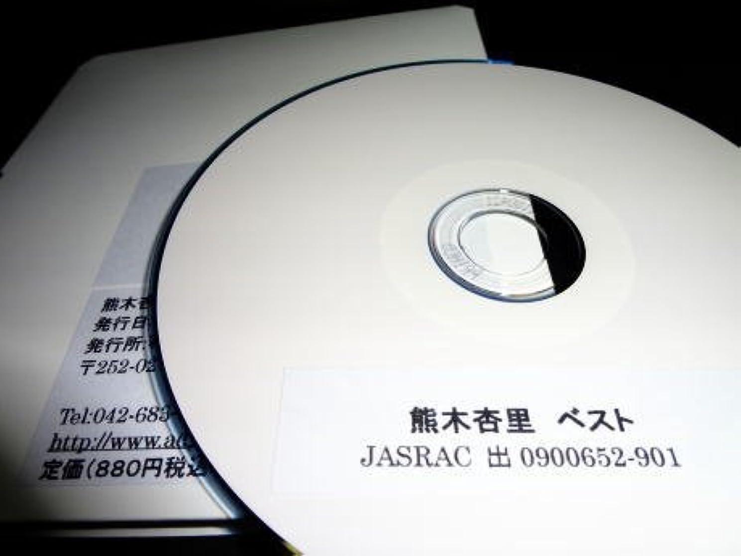 ギターコード譜シリーズ(CD-R版)/熊木杏里 ベスト(全61曲収録)