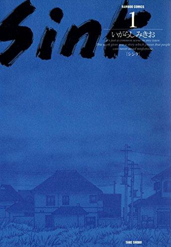 Sink(1) (バンブーコミックス)の詳細を見る