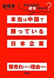 本当は中国で勝っている日本企業 なぜこの会社は成功できたのか? 画像
