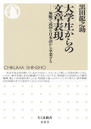 大学生からの文章表現 無難で退屈な日本語から卒業する