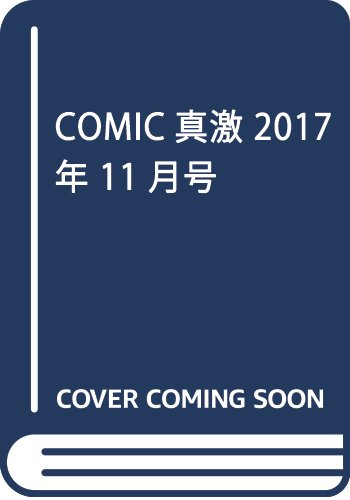 [クロエ出版] COMIC真激 2017年 11 月号 [雑誌]