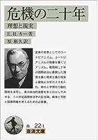 E.H.カー (著), 原 彬久 (翻訳)(22)新品: ¥ 1,3618点の新品/中古品を見る:¥ 930より