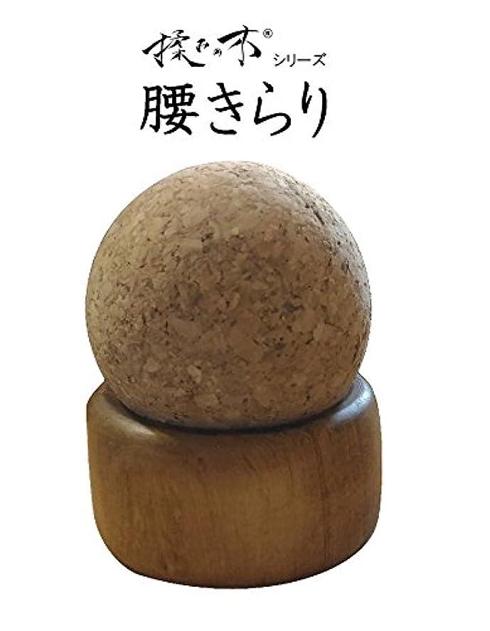誰アッティカス収益『揉みの木シリーズ 腰きらり』つぼ押しマッサージ器 背中下部から腰のセルフマッサージを強力にサポート