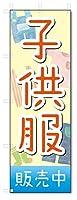 のぼり旗 子供服販売 (W600×H1800)5-16291