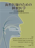 歯科医師のための睡眠医学