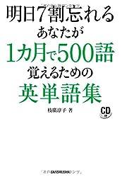 明日7割忘れるあなたが1カ月で500語覚えるための英単語集