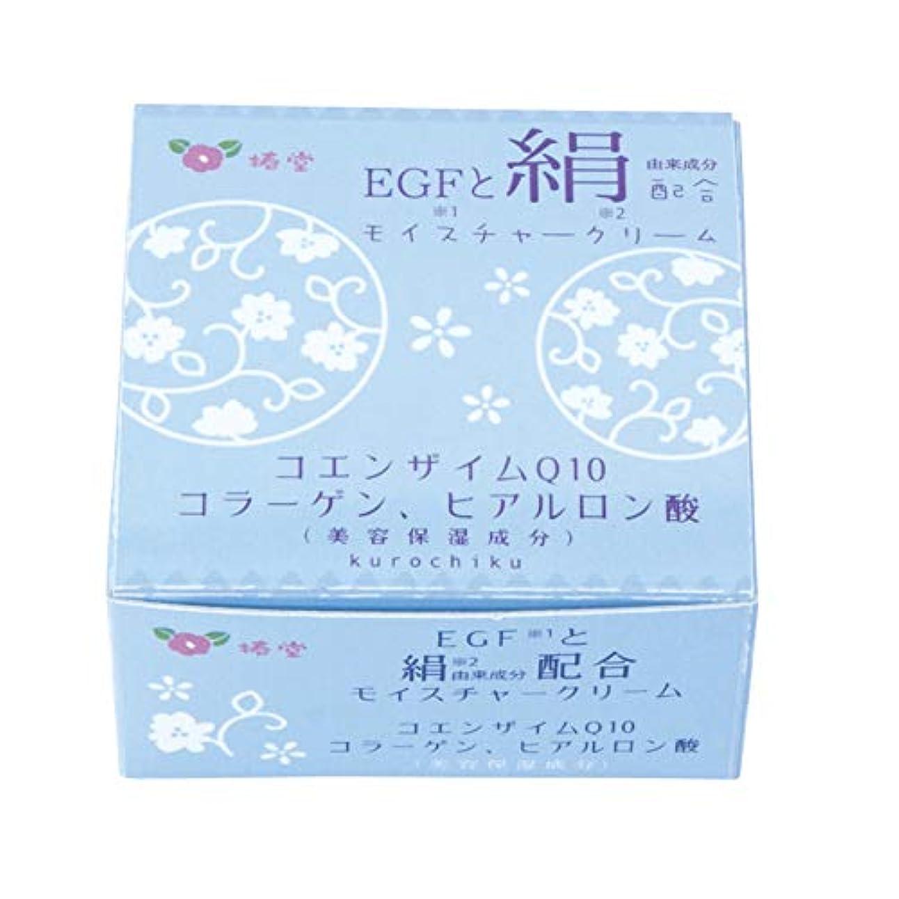 ドロー湿地徹底椿堂 絹モイスチャークリーム (FGFと絹) 京都くろちく