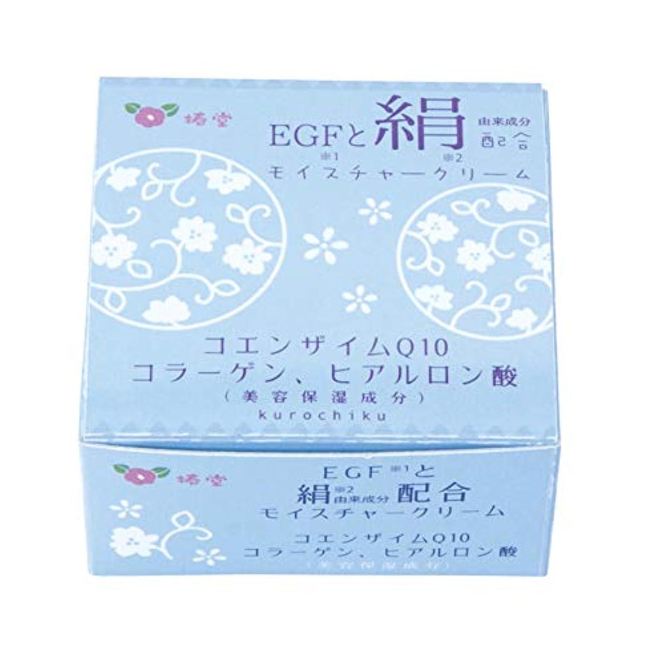 デクリメントリズミカルな手数料椿堂 絹モイスチャークリーム (FGFと絹) 京都くろちく