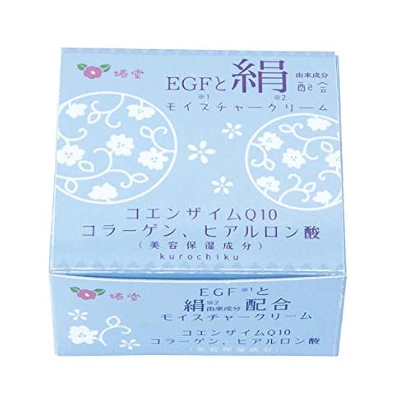 実り多い撤回する保護椿堂 絹モイスチャークリーム (FGFと絹) 京都くろちく
