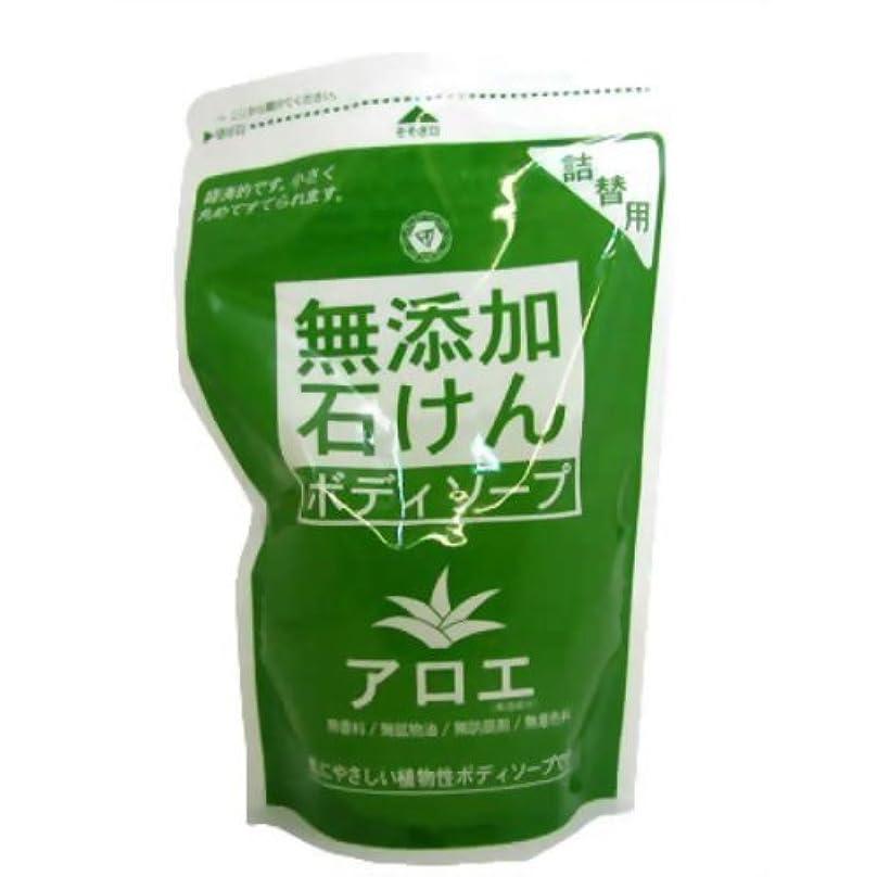 成長選ぶ新鮮な無添加石けん ボディソープアロエ パウチ 400ml [ヘルスケア&ケア用品]