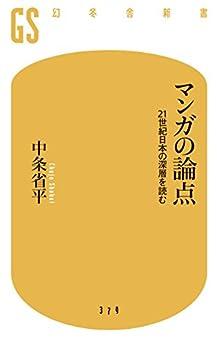 [中条省平]のマンガの論点 21世紀日本の深層を読む (幻冬舎新書)