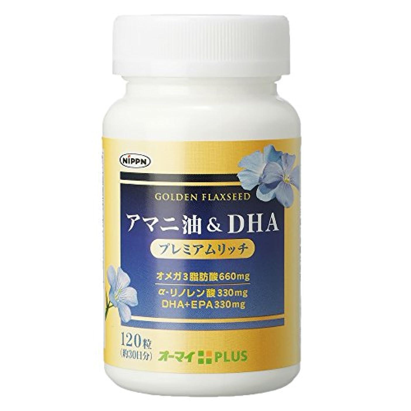 粒子頭痛発見するアマニ油&DHA プレミアムリッチ 120粒(約30日分)
