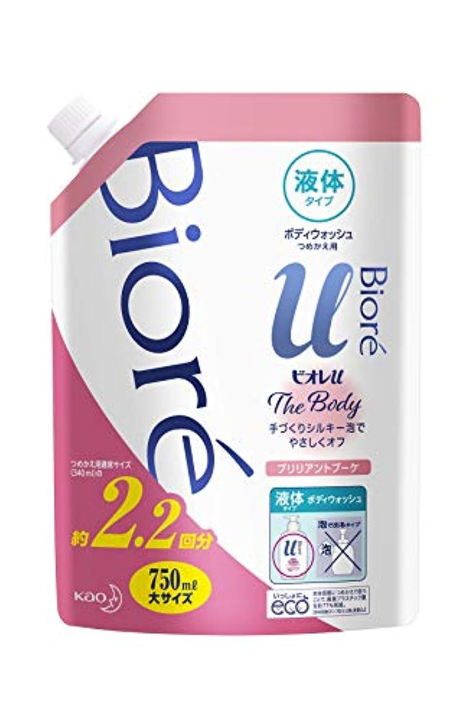 ニュージーランド時々輝く【大容量】 ビオレu ザ ボディ 〔 The Body 〕 液体タイプ ブリリアントブーケの香り つめかえ用 750ml 「高潤滑処方の手づくりシルキー泡」 ボディソープ 華やかなブリリアントブーケの香り
