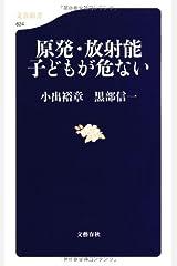 原発・放射能 子どもが危ない (文春新書) 新書