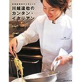 料理教室の大人気レシピ 川越達也のカンタン・イタリアン (ESSEの本)