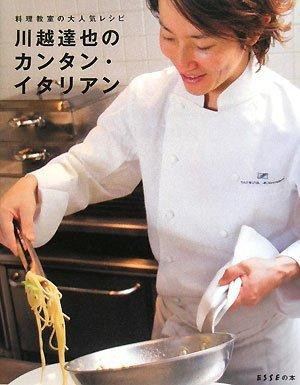 料理教室の大人気レシピ 川越達也のカンタン・イタリアン (ESSEの本)の詳細を見る