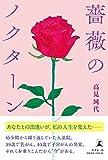 薔薇のノクターン