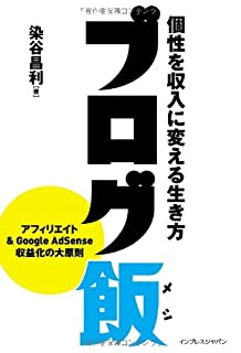 ブログ飯 By染谷昌利 遅ればせながら、読んでみました。