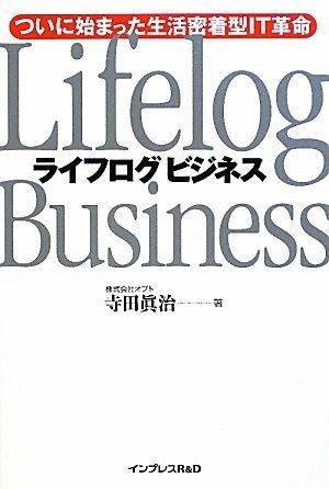 ライフログビジネスの詳細を見る