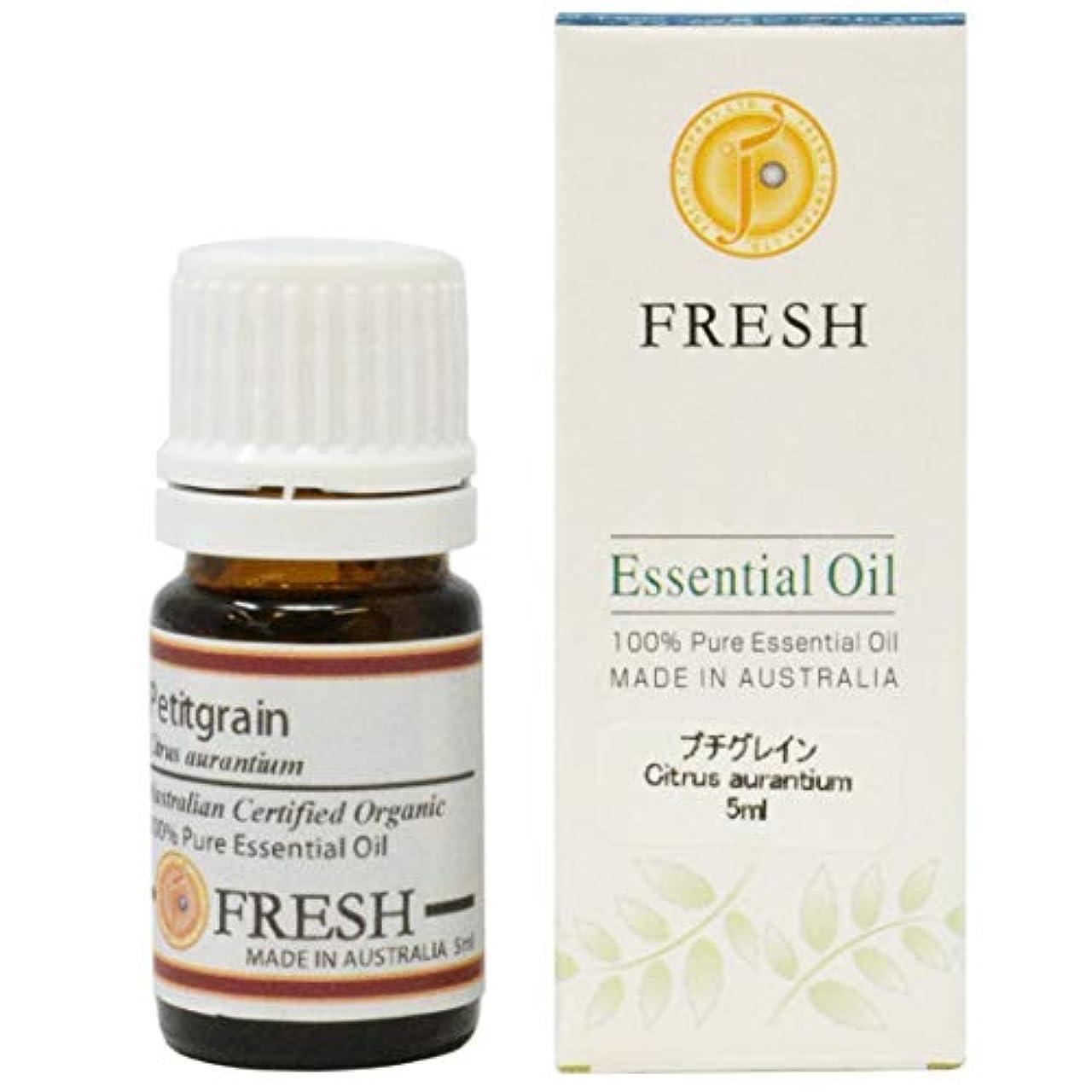 FRESH オーガニック エッセンシャルオイル プチグレイン 5ml (FRESH 精油)