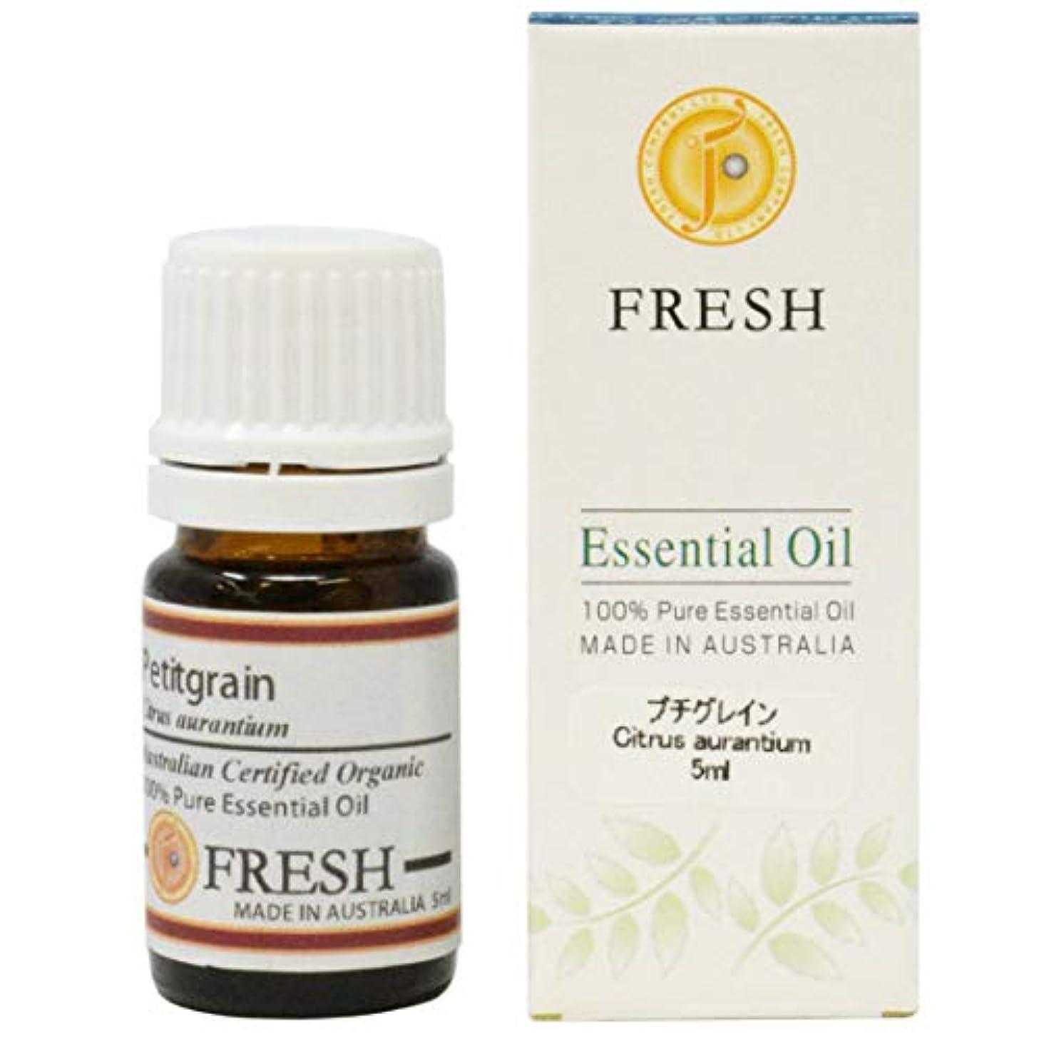 昼間顕現中庭FRESH オーガニック エッセンシャルオイル プチグレイン 5ml (FRESH 精油)