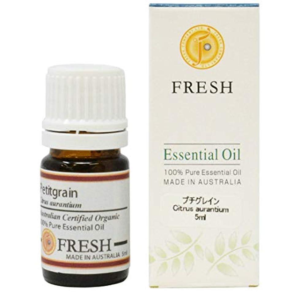 記憶に残る分レインコートFRESH オーガニック エッセンシャルオイル プチグレイン 5ml (FRESH 精油)