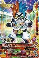 ガンバライジング / PG-047 仮面ライダーエグゼイド ダブルアクションゲーマー レベルX