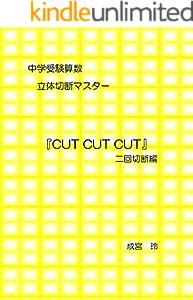 中学受験算数 立体切断マスター 『CUT CUT CUT』