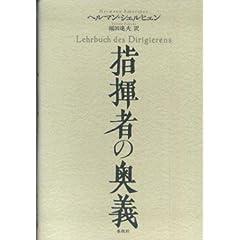 ヘルマン・シェルヘン著『指揮者の奥義』のAmazonの商品頁を開く