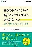 【早期購入特典あり】noteではじめる 新しいアウトプットの教室 楽しく続けるクリエイター生活 (できるビジネス)