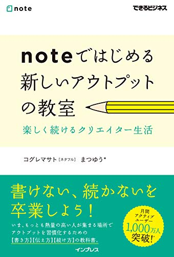 「noteではじめる 新しいアウトプットの教室」いよいよ発売まで1週間を切りました!