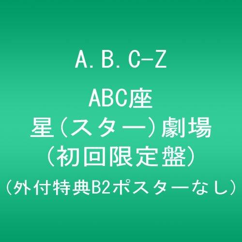 ABC座 星(スター)劇場 (初回限定盤) (外付特典B2ポスターなし) [Blu-ray]