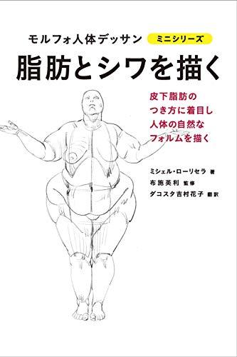 脂肪とシワを描く (モルフォ人体デッサン ミニシリーズ)...