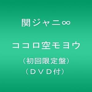 ココロ空モヨウ(初回限定盤)(DVD付)
