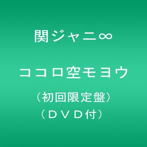 ココロ空モヨウ(初回限定盤)(DVD付)の詳細を見る