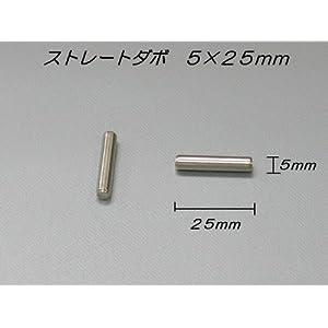 鉄製ストレートダボ 5mm