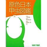 原色日本甲虫図鑑 (2) (保育社の原色図鑑 (69))