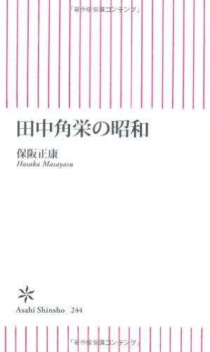 田中角栄の昭和 (朝日新書)の詳細を見る