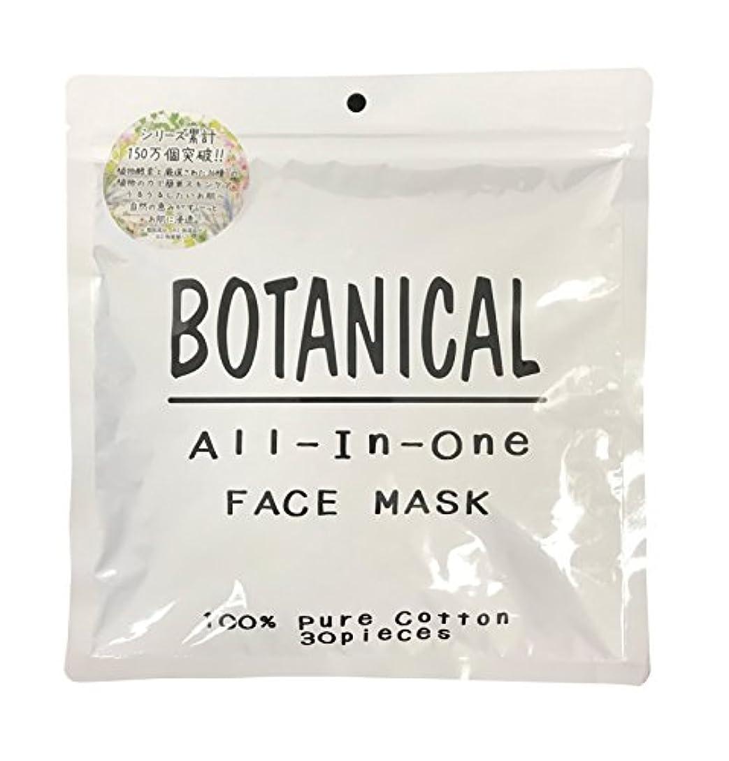 手首優勢大きなスケールで見るとボタニカル(BOTANICAL) オールインワン フェイスマスク 30枚入