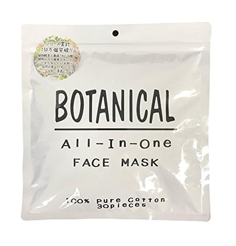 参照するブラザーすずめボタニカル(BOTANICAL) オールインワン フェイスマスク 30枚入