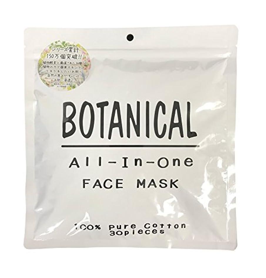 無駄に自分のテレビボタニカル(BOTANICAL) オールインワン フェイスマスク 30枚入