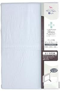 メリーナイト 綿100% SEK抗菌防臭加工 ベッドシーツ ホテル仕様 Sサイズ 100×205×30cm サックス MNS674054-76