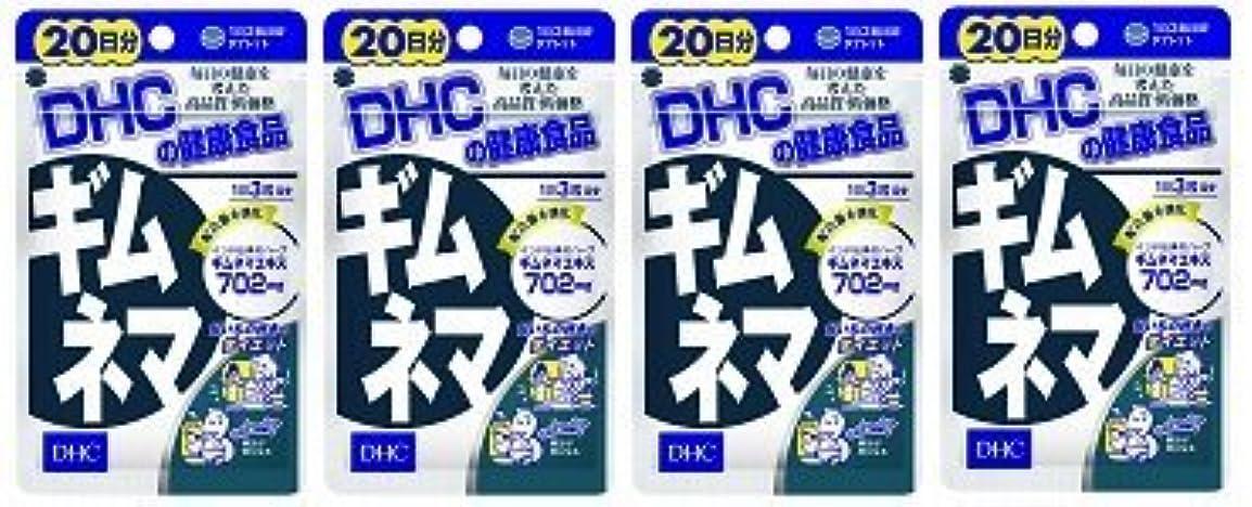 規模麻酔薬エミュレートする【???便】DHC ギムネマ 20日分(40粒)×4個セット