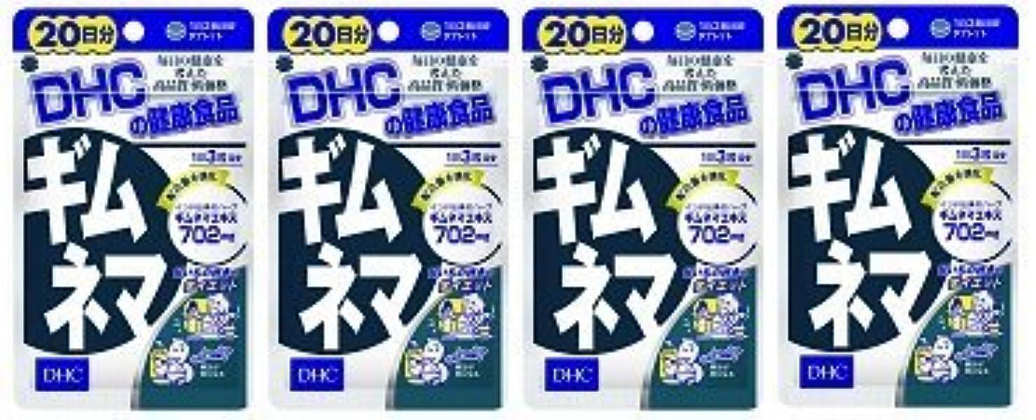 織機安全性抵抗力がある【???便】DHC ギムネマ 20日分(40粒)×4個セット