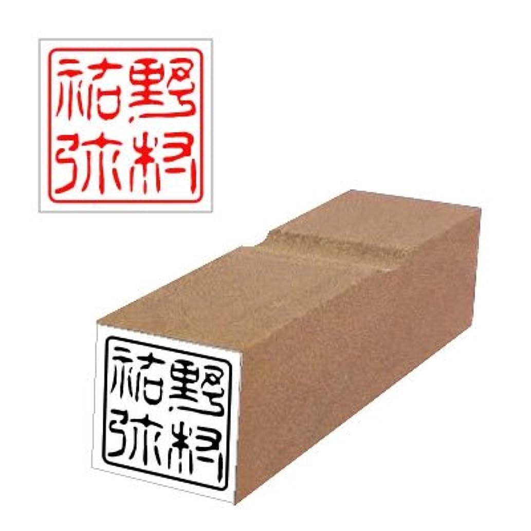 包括的ペイン専制Web落款<507>篆古印(15mm印)