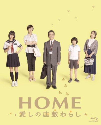 HOME 愛しの座敷わらし スペシャル・エディション(2枚組) [Blu-ray]の詳細を見る