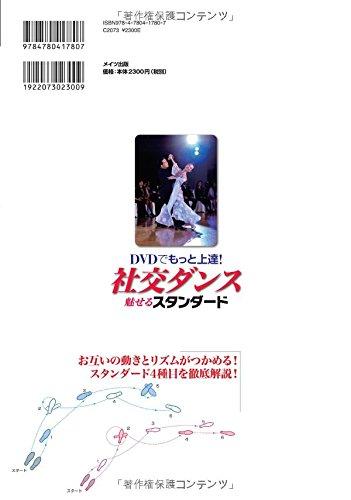 DVDでもっと上達!  社交ダンス 魅せる「スタンダード」 (コツがわかる本)
