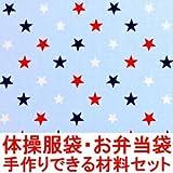 水色地に星柄 体操服袋 お弁当袋 コップ袋 の 手作り材料セット (作り方付き) (ご注文時、ヒモの色をお選びください) (画像に詳細説明)